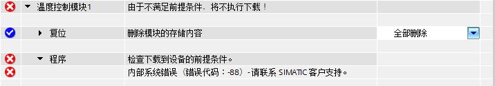S7-1200plc下载报错