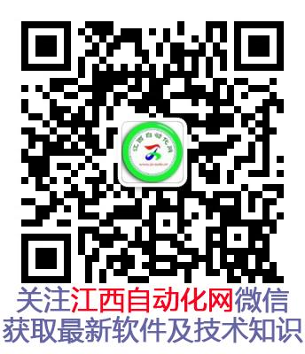 江西自动化网微信