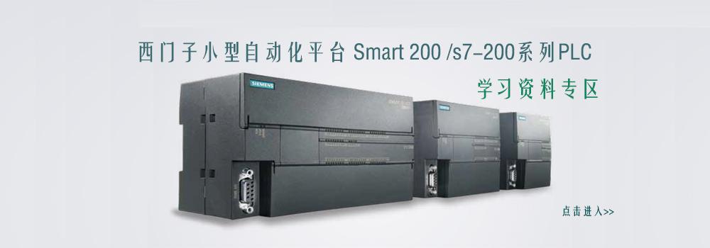 西门子S7-200 SMART PLC编程软件