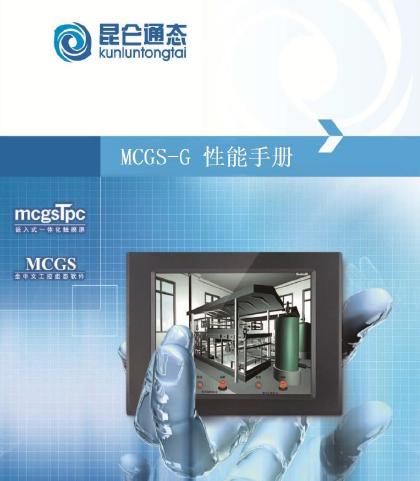 MCGS_产品部_G系列产品性能手册_V2.3