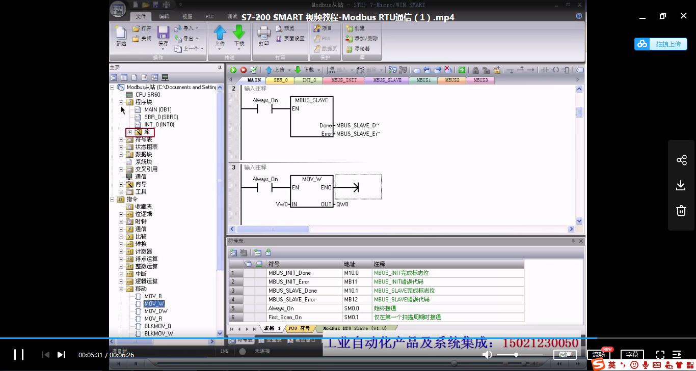 S7-200smart 通讯及PID讲解