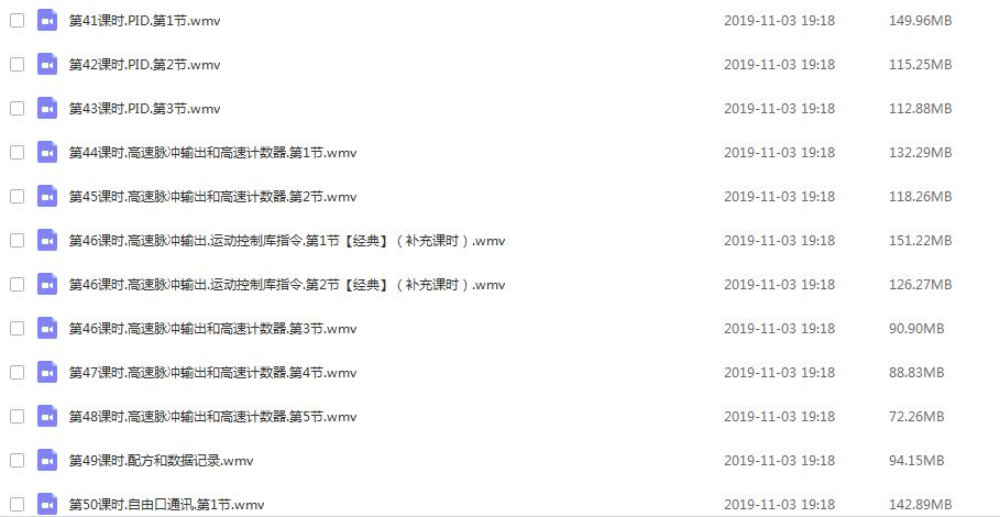 西门子S7-200视频教程