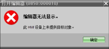 编辑无法显示,此HMI设备上未提供目标对象